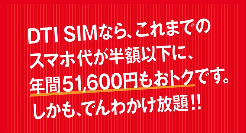 170523_dti sim