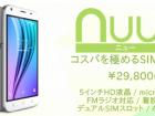 Nuu X4 design color