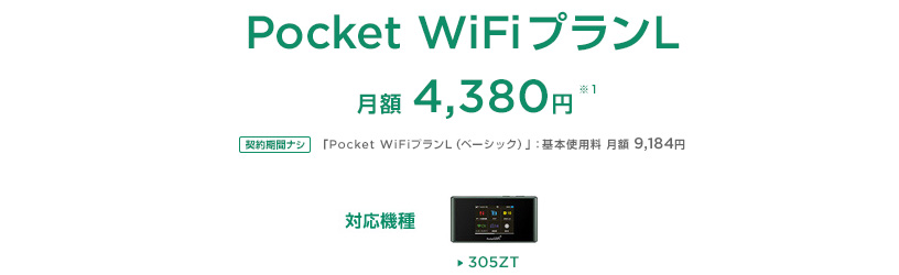 Pocket-WiFiプランL_4380