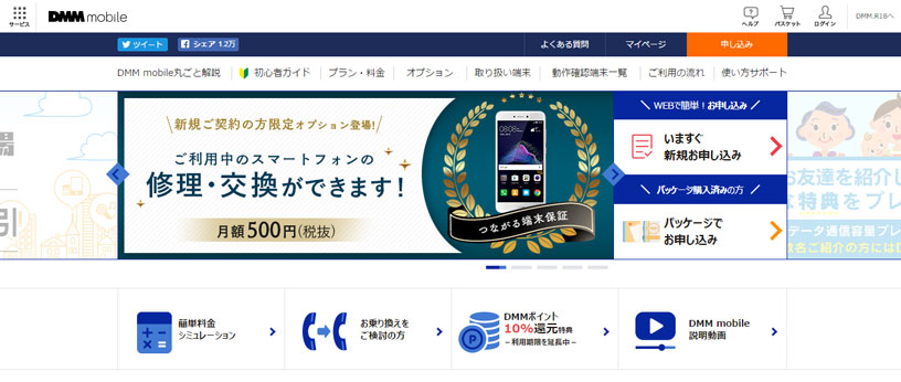 dmm mobile(dmmモバイル)