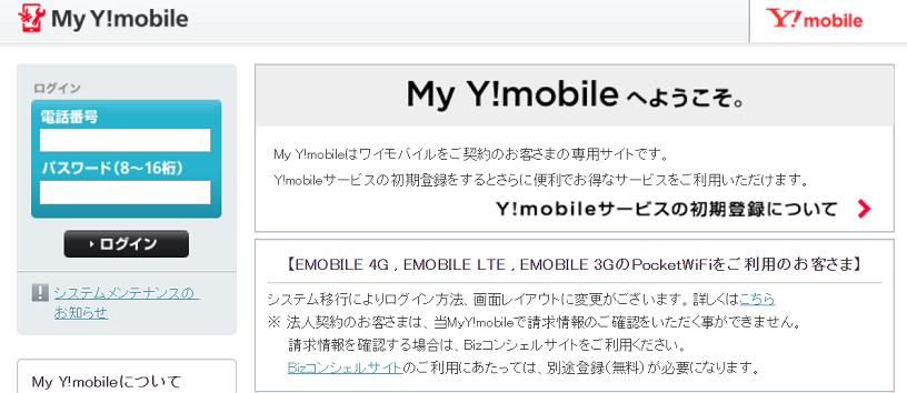 myymobileとは