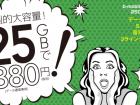 b-mobile 25gb