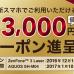 BIGLOBE SIMが新端末を発売!割引クーポン配布中【レビューあり】【PR】