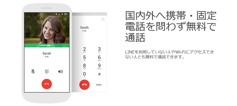 LINE-Out816px