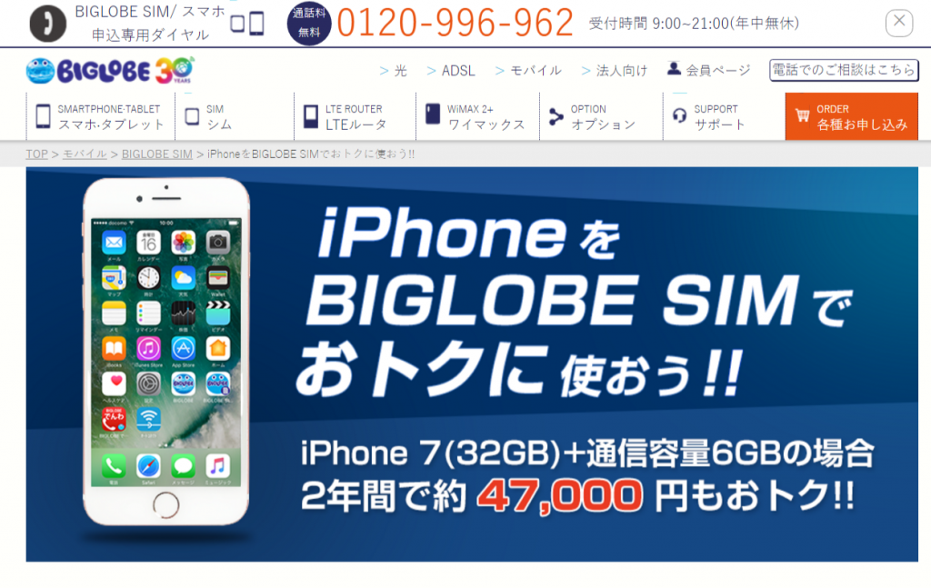 iPhoneをBIGLOBE SIMでおトクに使おう 格安SIM BIGLOBEインターネット接続
