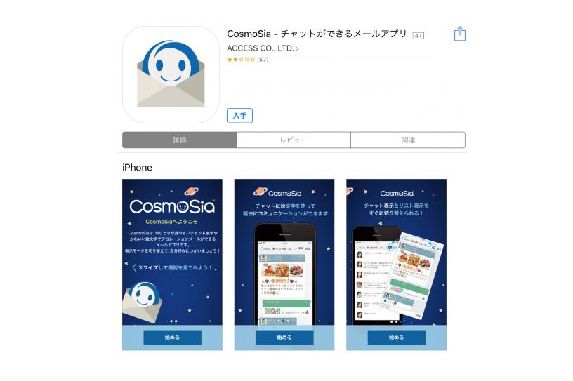 170421_cosmosia_appstore