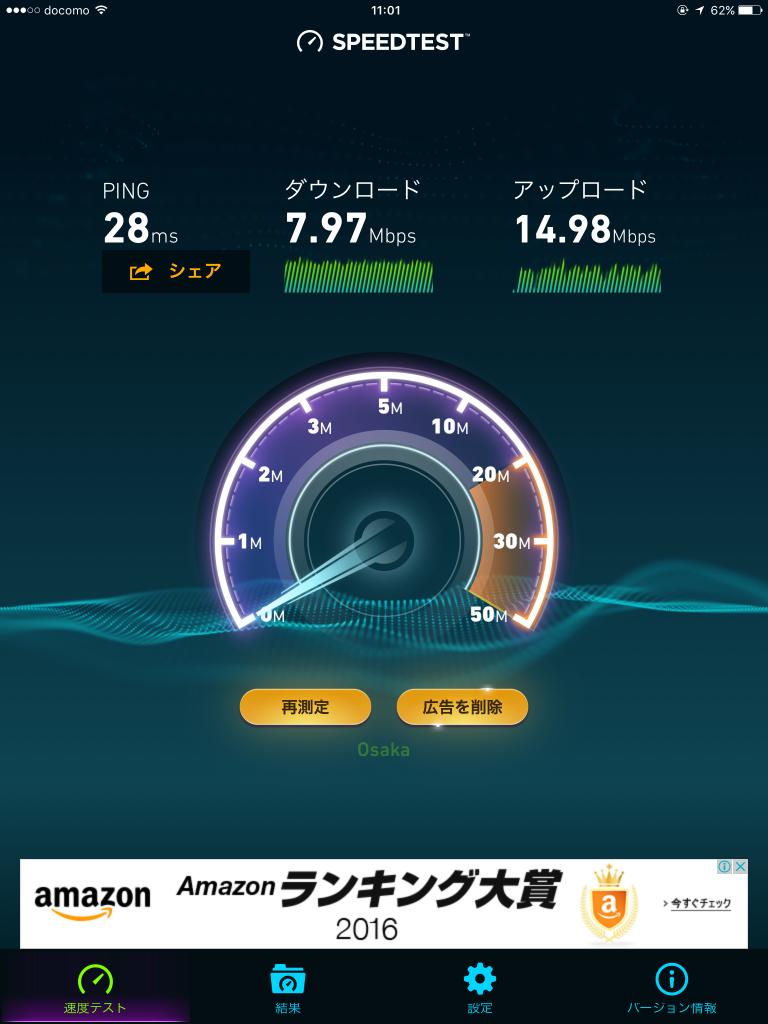 U-mobile速度