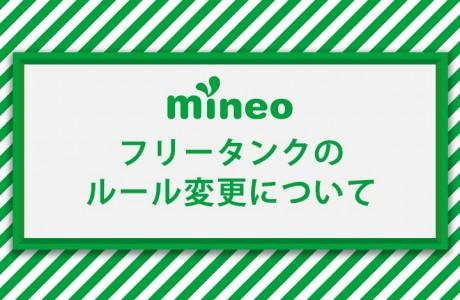 mineo_freetank