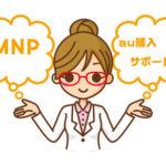 「MNPau購入サポート」に注意!auからMVNOに乗り換えよう。