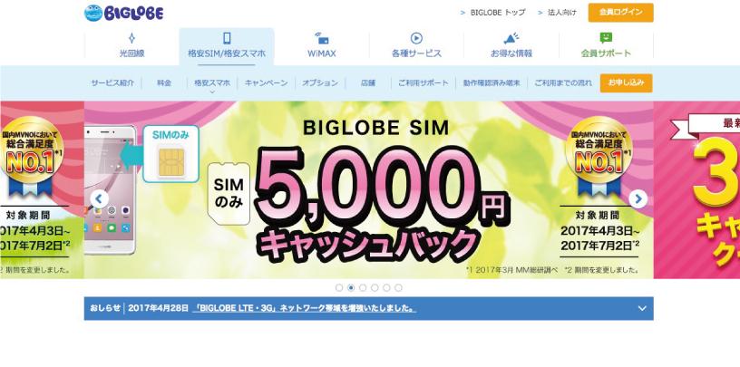 Biglobe sim公式サイト
