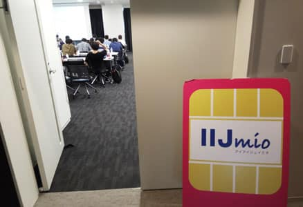 iijmio meeting 16の会場