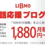 LIBMO(リブモ)なら「10分かけ放題」込みで3GBが税込月額2,030円!【PR】