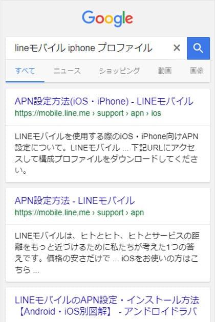 lineモバイル iphone プロファイル