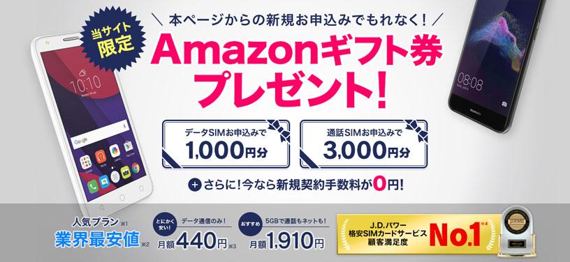 amazonギフト券最大3,000円プレゼントキャンペーン