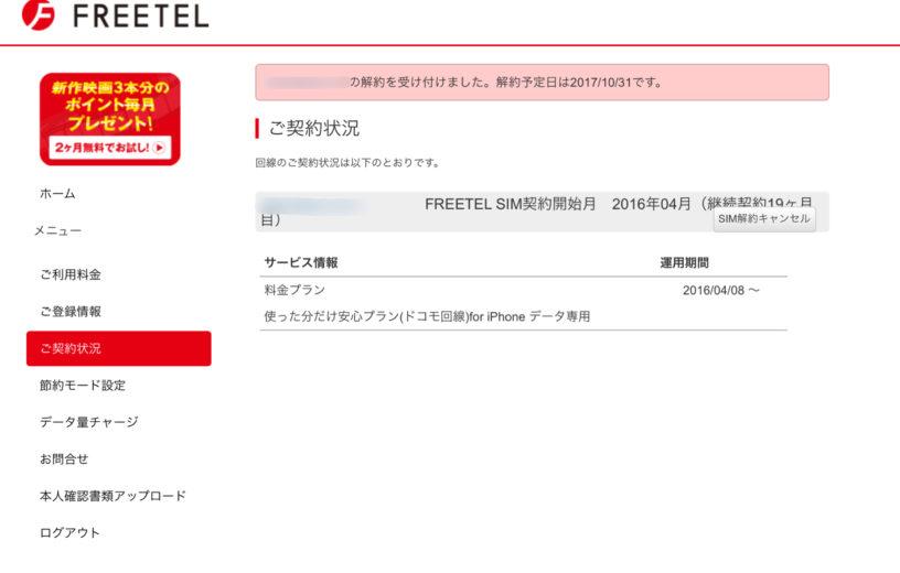 freetel 解約 金