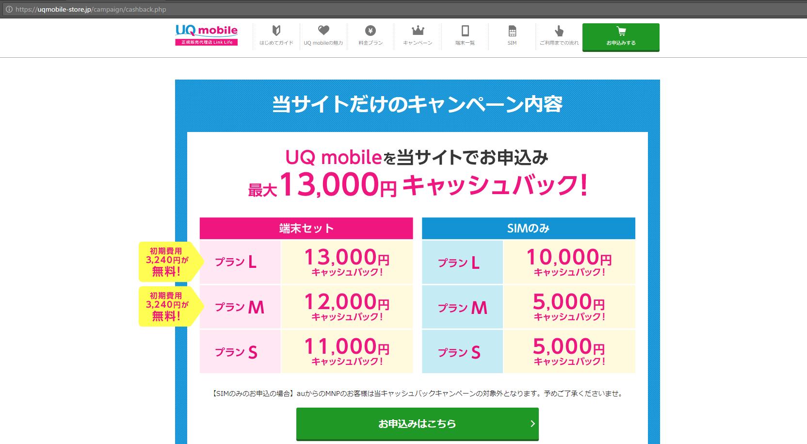 UQモバイルキャンペーンLink Life