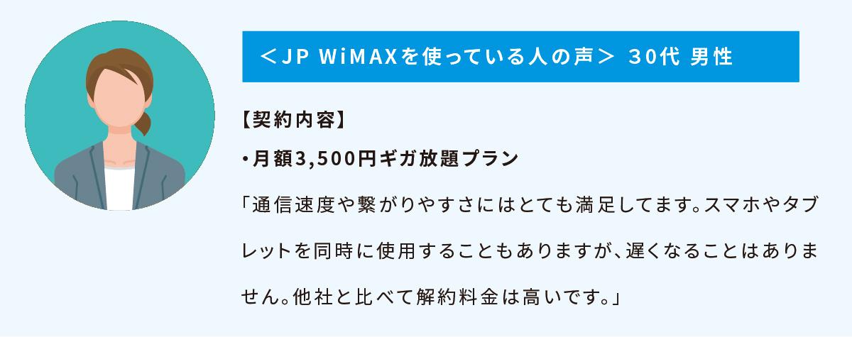 JPWiMAX 口コミ