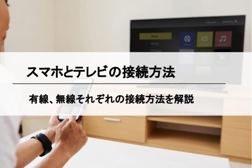 Iphone と テレビ 繋ぐ 方法
