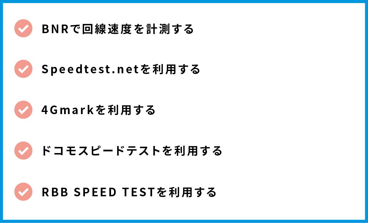 Wi-Fi 速度 測定