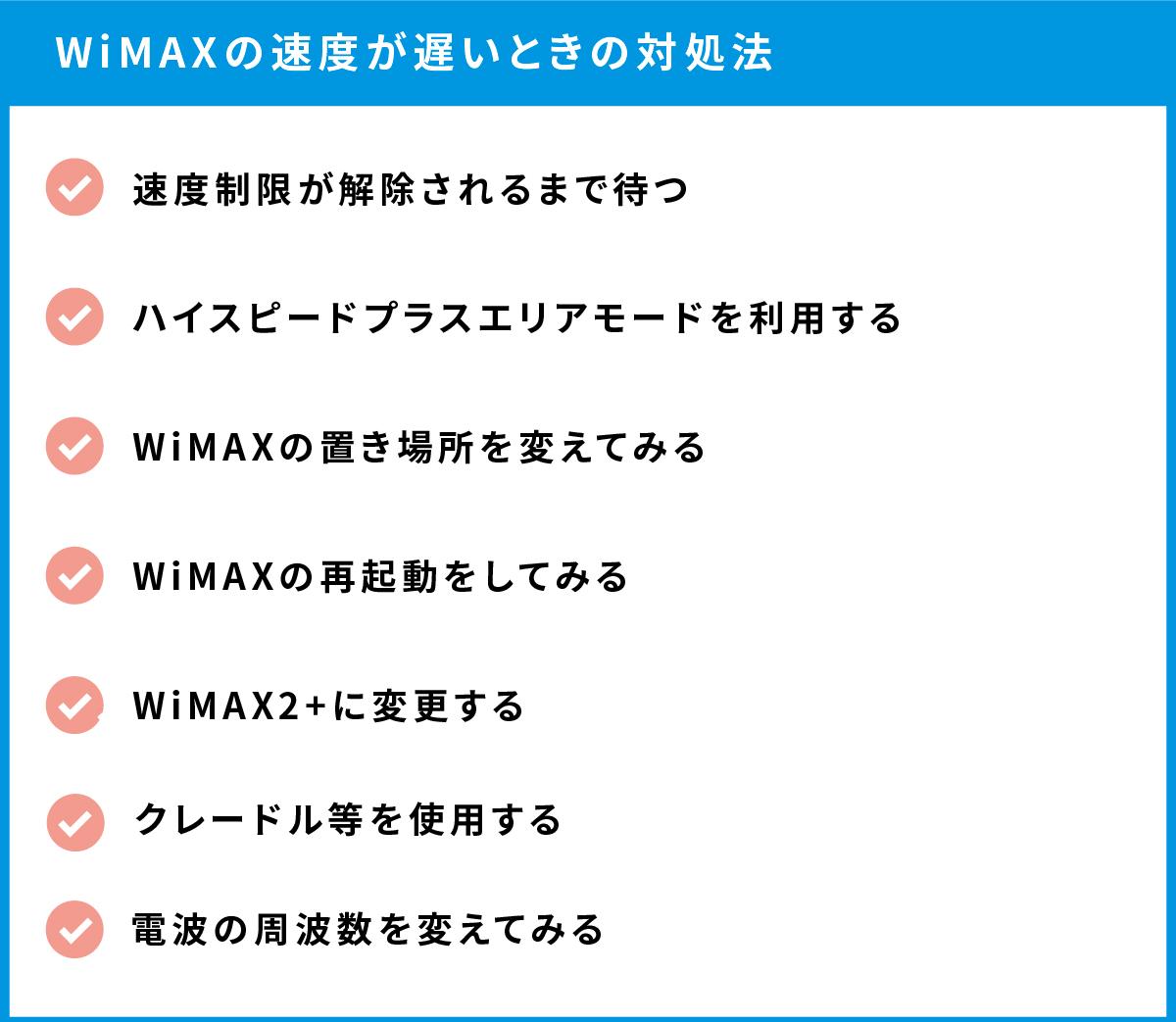 WiMAXの速度が遅いときの対処法