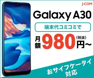 JCOM Galaxy A30