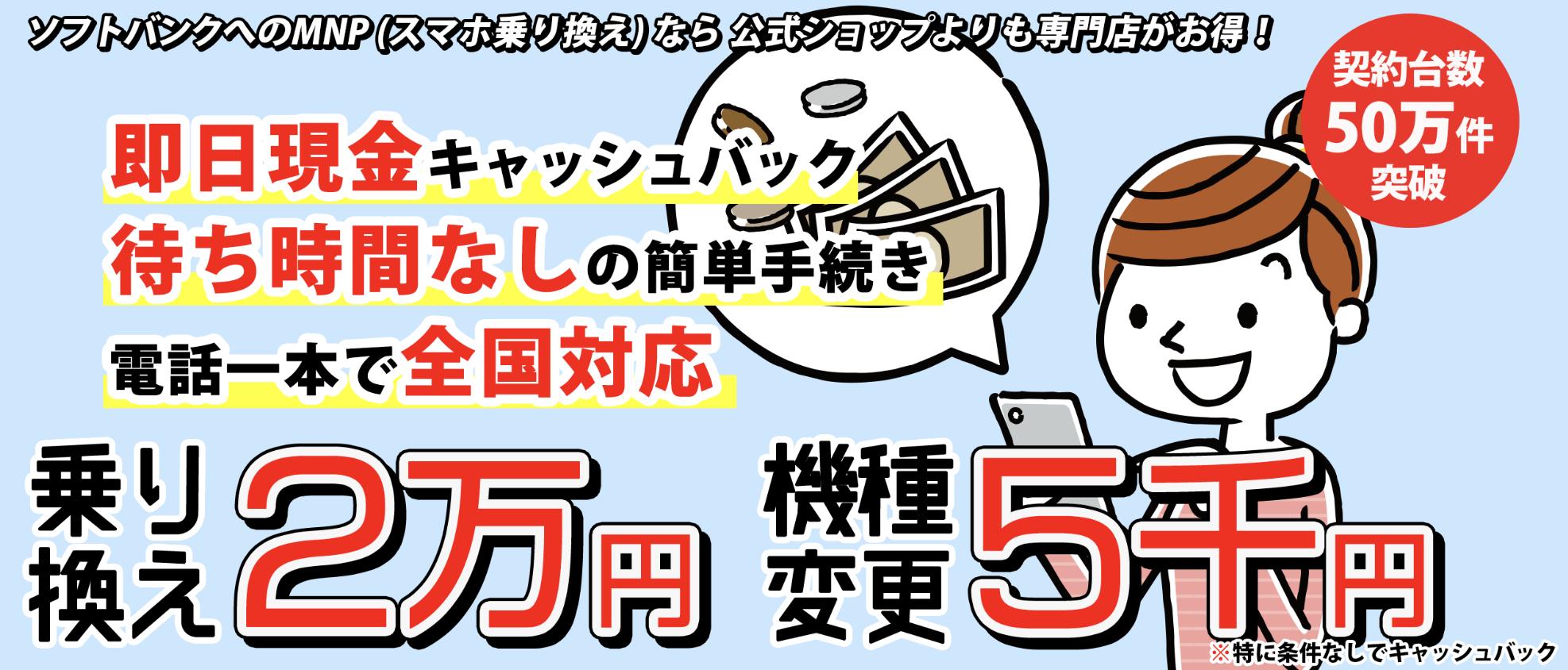 ソフトバンク乗り換えキャッシュバック.com