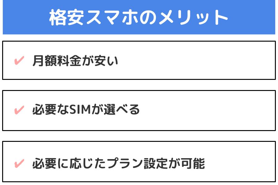 格安SIM メリット