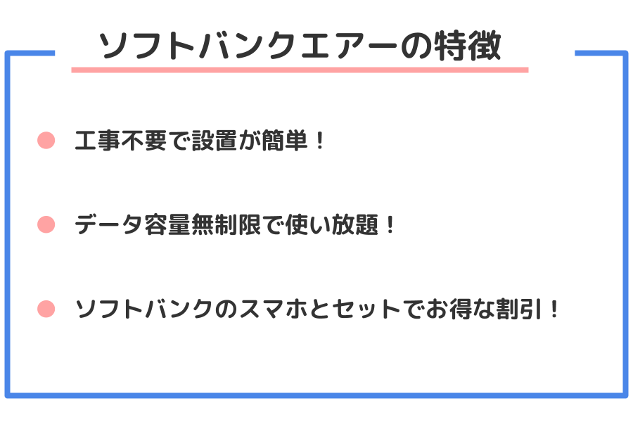 ソフトバンク エアー 料金