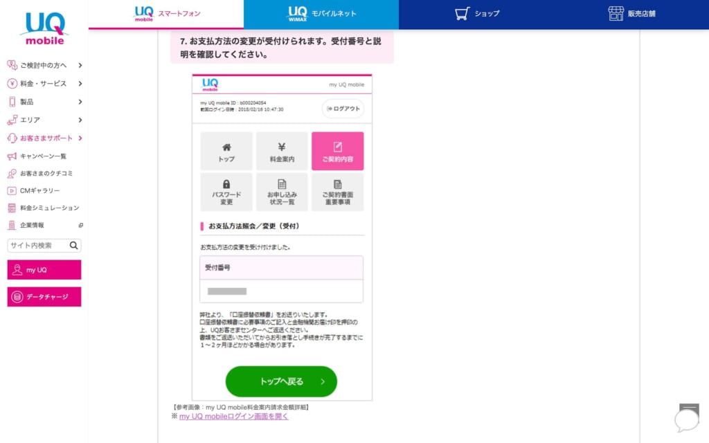 my UQ mobile