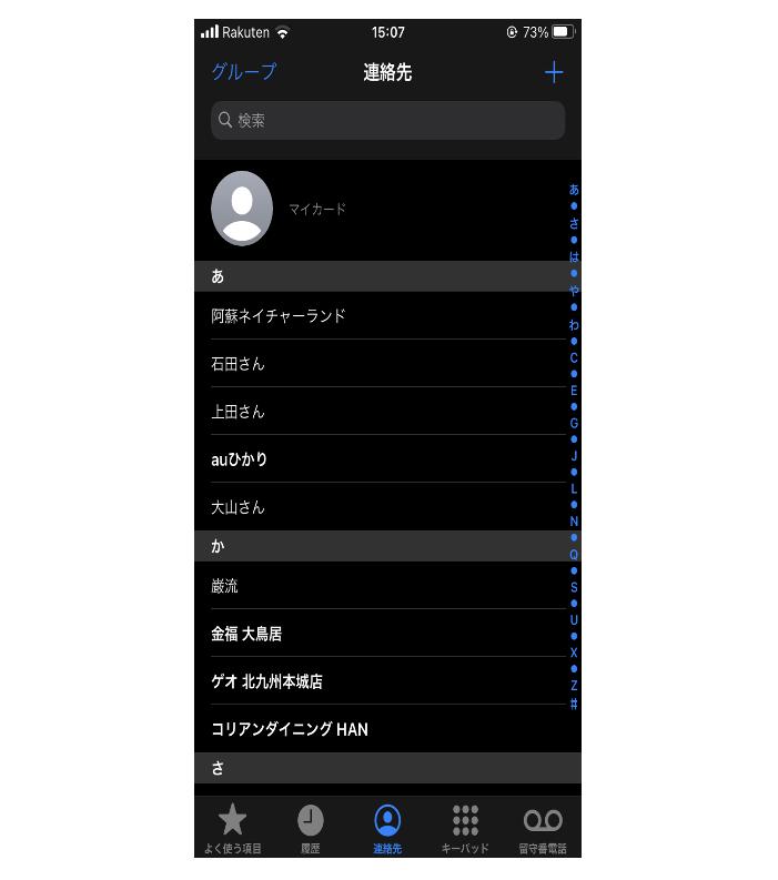 楽天 モバイル sms 届か ない