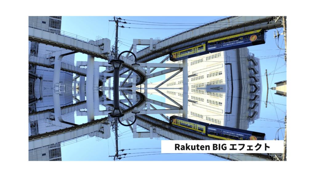 Rakuten BIG 実機レビュー