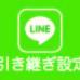 格安SIMへの乗り換えで重要!LINEの引き継ぎ方法と注意点